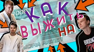 КАК ВЫЖИТЬ НА 1000 РУБЛЕЙ СТУДЕНТУ / ПОКУПКИ, РЕЦЕПТЫ