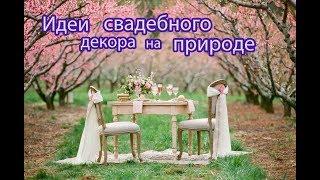 Идеи свадебного декора на природе