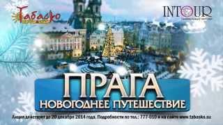INTOUR: Акция в Ресторанах Tabasko(С текущего момента по всем ресторанам Табаско ведётся розыгрыш бесплатной поездки в Прагу на Рождество..., 2014-11-25T09:41:29.000Z)