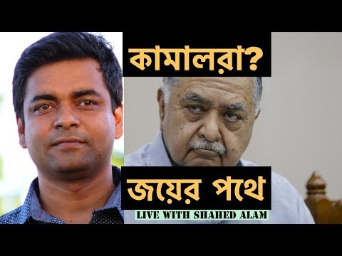 জয়ের পথে কামালরা? II Live With Shahed Alam election 2018 নির্বাচন bangla news