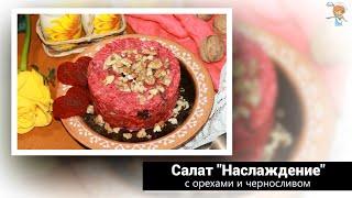 Салат с орехами и черносливом Наслаждение. Потому что ты №1 в его жизни! Рецепт на 14 февраля!