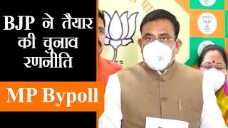 उपचुनाव के लिए BJP ने जारी की उम्मीदवारों की सूची, चुनाव रणनीति भी तैयार । MP Bye Poll