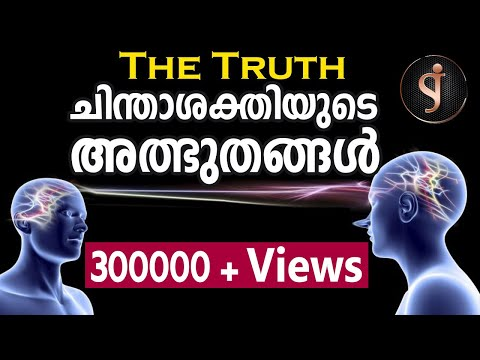 THE TRUTH - ( Power Of Thought ) Malayalam Life Changing  Class