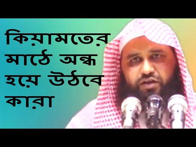 কিয়ামতের মাঠে অন্ধ হয়ে উঠবে কারা শায়খ সেলিম উদ্দিন মাদানী || Bangla Waz Short Video 2018