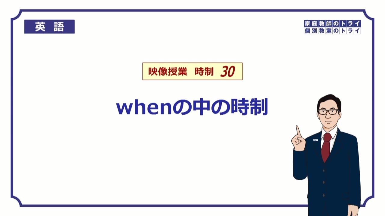 高校 英語】 when節の中の時制② (8分) - YouTube