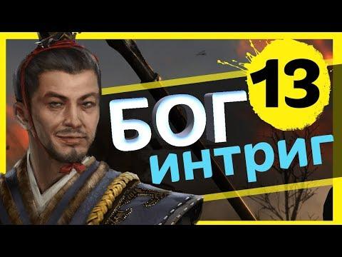 Восемь Князей прохождение DLC за Сыма Лунь в Total War: Three Kingdoms - #13
