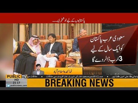Saudi Arabia agrees to loan Pakistan USD 3 Billion as balance of payment support
