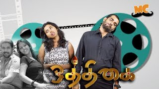 Othigai Review   Reel Anthu Pochu Epi 20   Old movie review   Madras Central