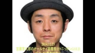 2014.12.23宮藤官九郎オールナイトニッポンGOLDごめんね!青春話.