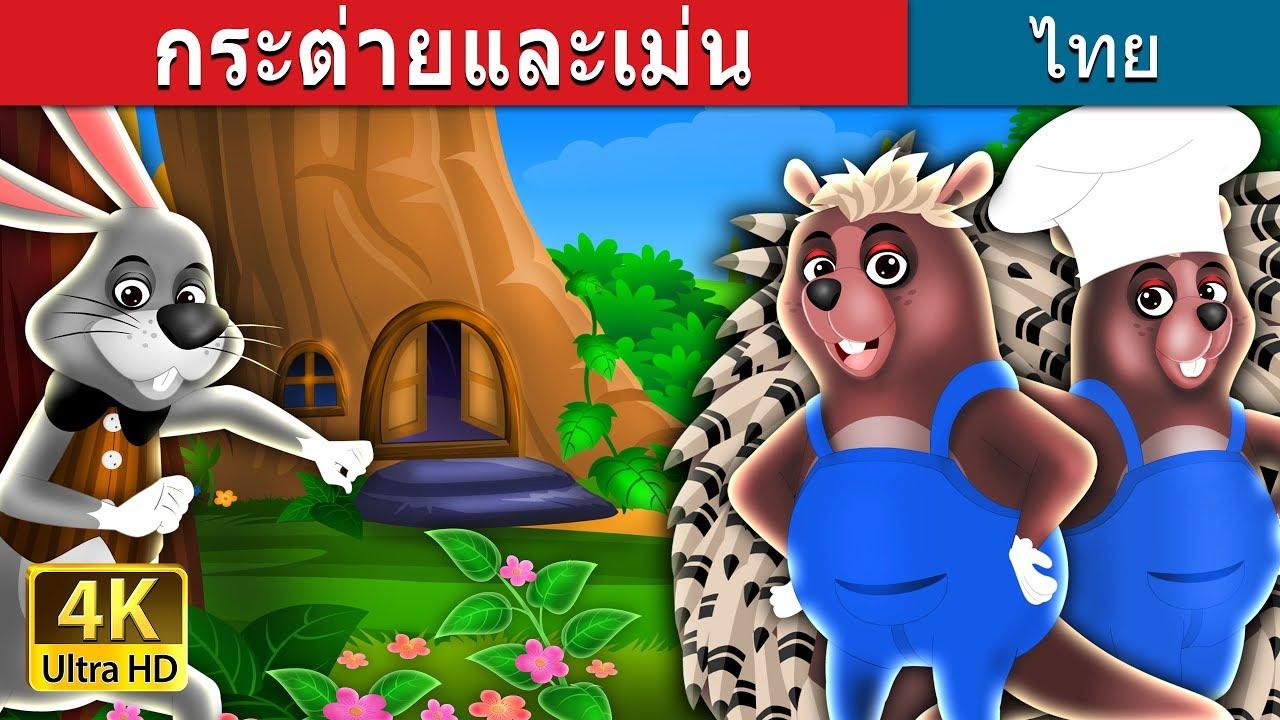 กระต่ายและเม่น   นิทานก่อนนอน   Thai Fairy Tales