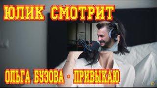 ЮЛИК СМОТРИТ Ольга Бузова - Привыкаю