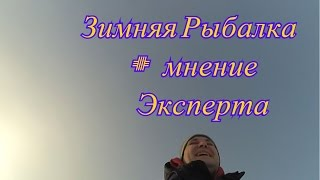 Зимняя рыбалка 18+ Урок рыбалки от Романа