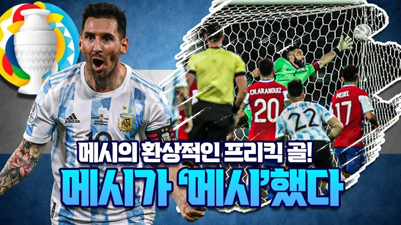 [방구석토크] 메시의 프리킥 득점, 이상한 대회 코파아메리카 개막!!