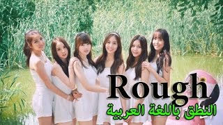 GFriend | Rough النطق باللغة العربية