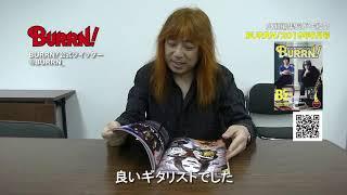 BURRN! 2019年06月号 ¥ 800 (本体 741+税) https://www.shinko-music....