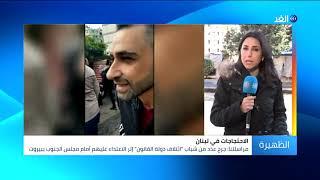 مراسلة الغد: تعنيف واعتداءات على مجموعة ائتلاف دولة القانون في بيروت