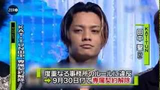 "KAT‐TUN田中聖脱退 前代未聞ジャニーズ初の契約解除!禁止の""副業..."