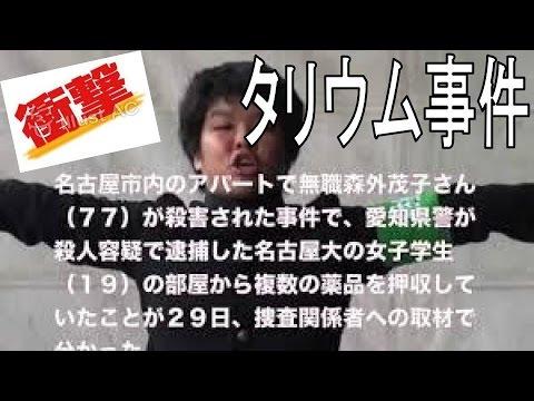 衝撃ニュース タリウム事件、 衝撃的な発言を繰り返した 大内万里亜被告に無期懲役判決