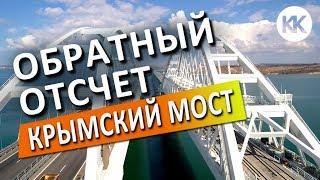 Крымский мост.  ГРУЗОВЫЕ РЕКОРДЫ. ПОЕЗДА В КРЫМ. Сегодня