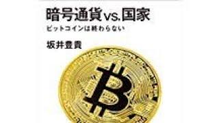 (334)暗号通貨VS.国家 坂井豊貴 紹介音声