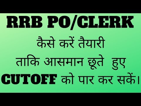 RRB PO/CLERK DAILY ROUTINE TO SCORE HIGH MARKS