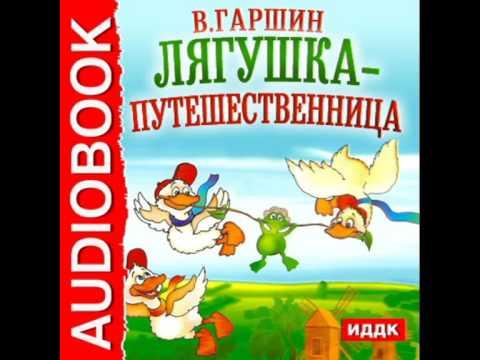 2000971 Аудиокнига. Гаршин В.М. Лягушка-путешественница