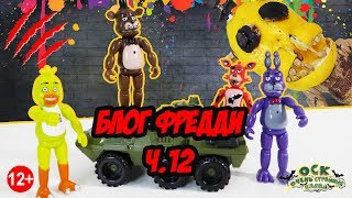 FIVE NIGHTS AT FREDDY'S Видеоблог: жизнь аниматроников. Часть 12.