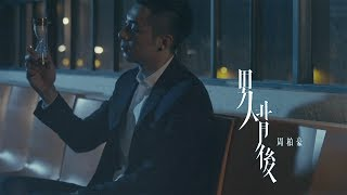 周柏豪 Pakho - 男人背後 Official MV thumbnail