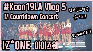 IZ*ONE 아이즈원 Kcon19LA Vlog 5 - M Countdown Concert Highlight …