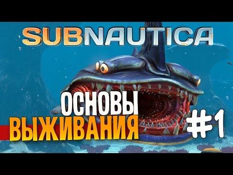 КОНЕЦ ИГРЫ - ГАЗОВАЯ АТАКА - Subnautica