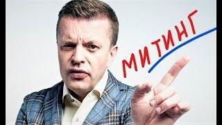 Леонид Парфенов Призвал Всех Выйти на Митинг в Москве