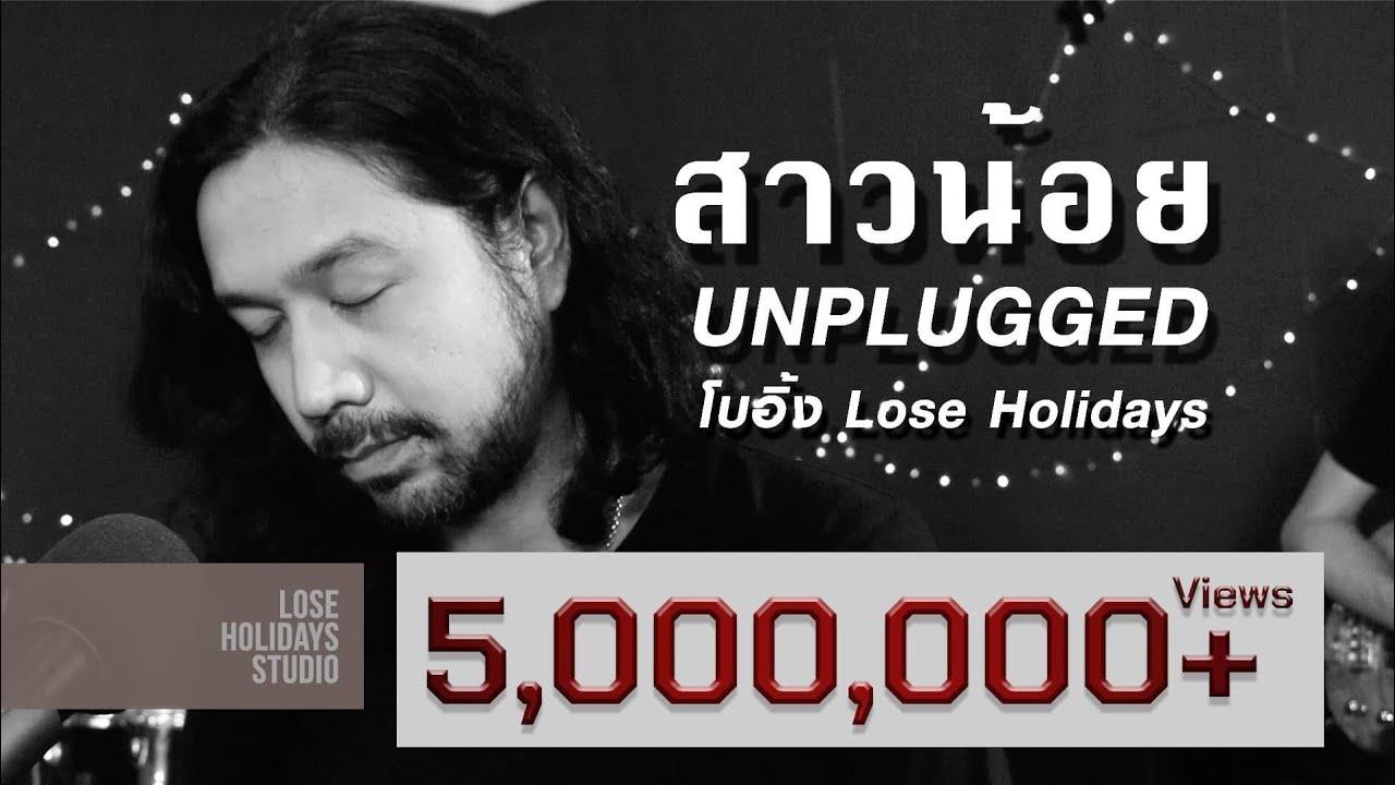 สาวน้อย Unplugged - โบอิ้ง Lose Holidays