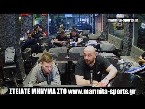 Marmita-live: Στέφανος & Χατζηνάκος (22.05.19) | Marmita-sports.gr