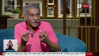 عمرو الليثي || برنامج واحد من الناس - الحلقة 50- النجم سيد رجب - الجزء 1