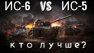 ИС-6 vs ИС-5 кто лучше Wot Blitz