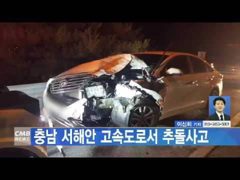 [대전뉴스] 충남 서해안 고속도로서 추돌사고