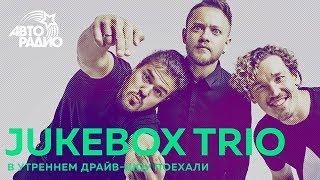Группа Jukebox Trio в эфире Авторадио: уроки татарского и песня про ёлки