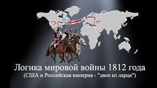 Логика мировой войны 1812 года