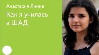 003. Как я училась в ШАД – Анастасия Янина