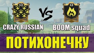 CRAZY RUSSIAN VS BOOM SQUAD [Clash of Clans]