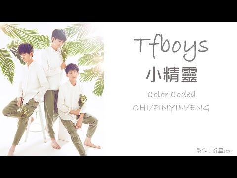 TFboys 小精靈 Lyrics color coded [CHI/PINYIN/ENG]