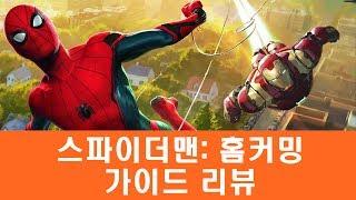 figcaption 스파이더맨: 홈커밍 가이드 리뷰 by 발없는새