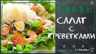 Вкусный и быстрый салат с креветками. Простые салаты [Рецепты ГУРМАН | GOURMET Recipes]