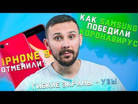 IPhone 9 НЕ ВЫЙДЕТ вовремя? / Samsung ПЕРЕИГРАЛИ всех