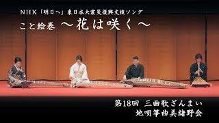 NHK「明日へ」東日本大震災復興支援ソング こと絵巻 ~花は咲く~ 第...