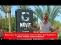 Осмотр отеля The Movie Gate Hurghada 4*  (ти мове гате отель) Египет, Хургада, ноябрь 2016