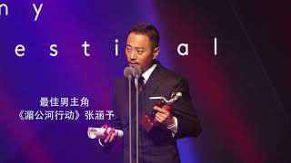 【英侨现场】第五届中英电影节在伦敦开幕 用中国故事打动世界观众