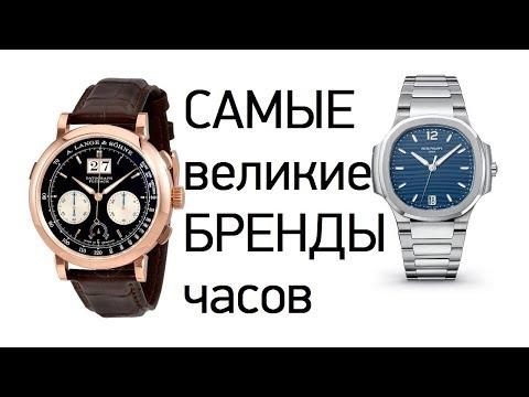 САМЫЕ значимые часовые бренды - ТОП-12