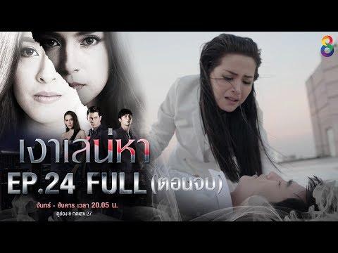 EP.24 - ตอนจบ - Full