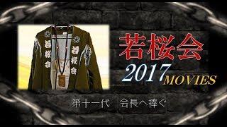 2017 若桜会 会長へ捧ぐ